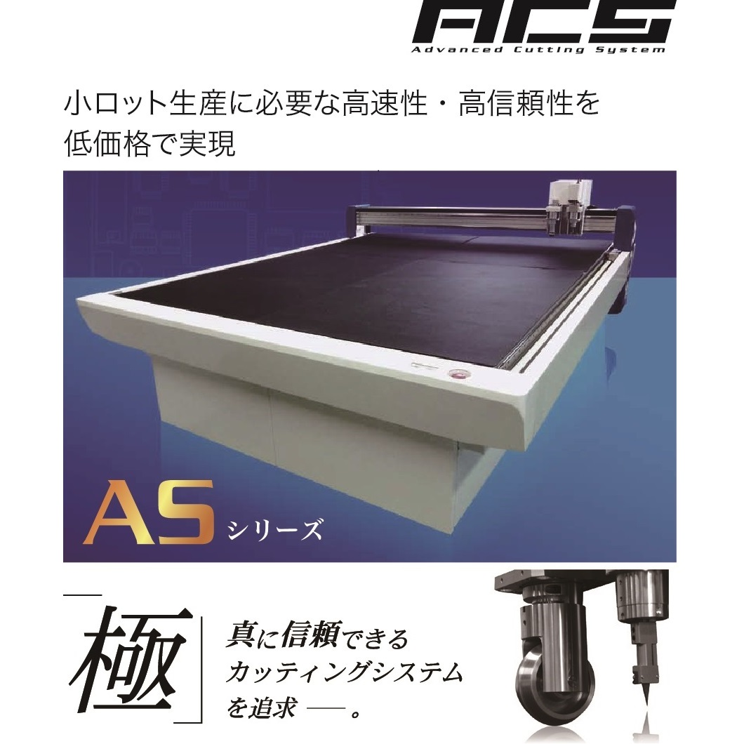 ACS ASシリーズ<br />(カッティングプロッター)