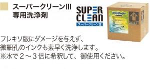 SCII専用洗剤