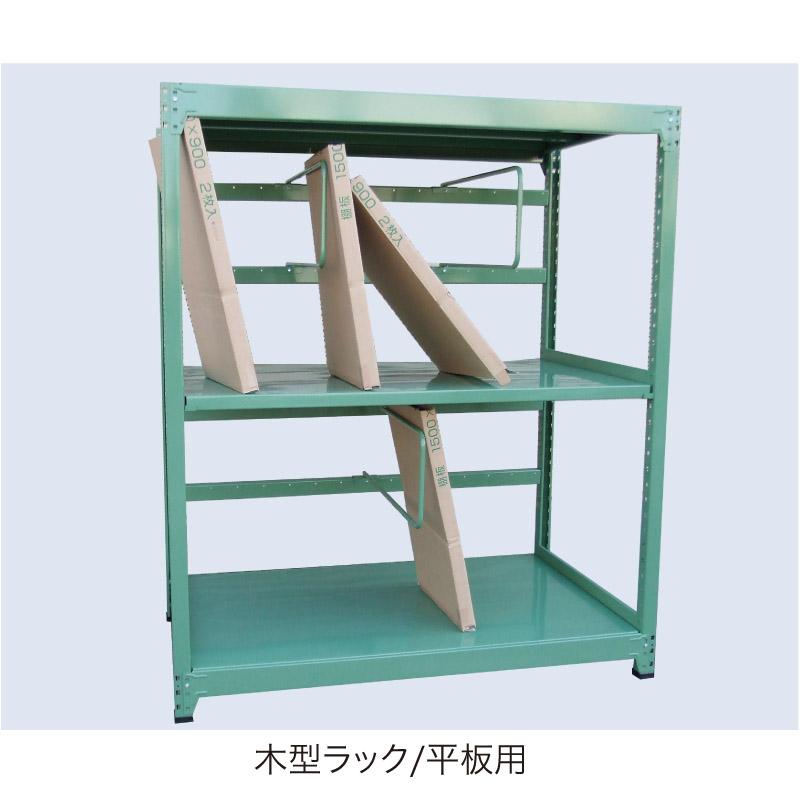 木型ラック/平板用