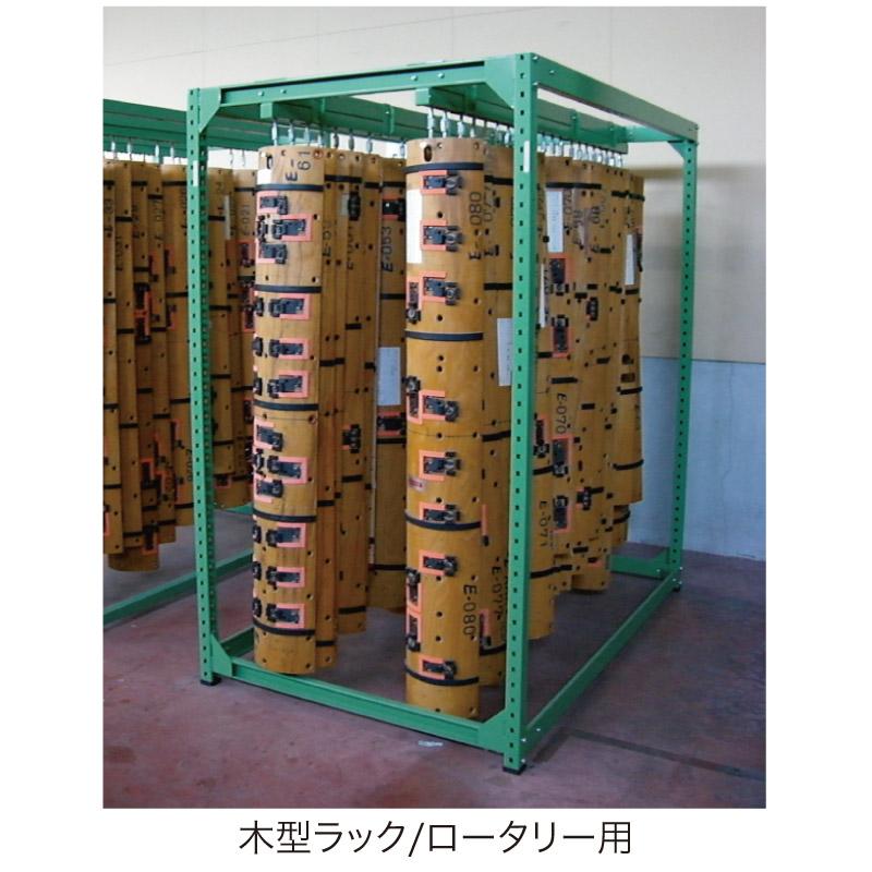 木型ラック/ロータリー用