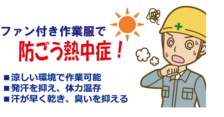 トルネード ラカン(日新被服株式会社)