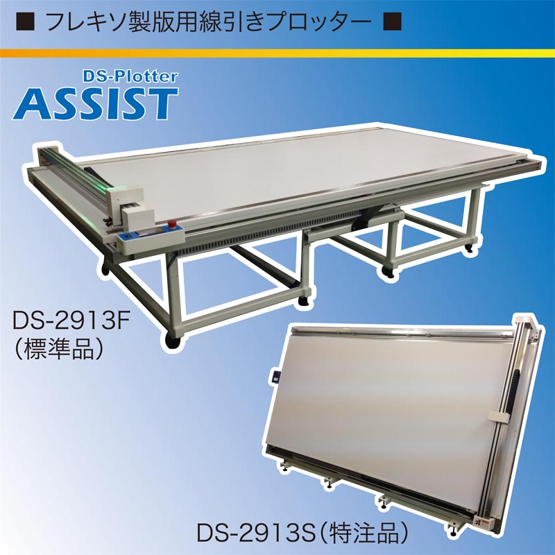DS-Plotter ASSIST